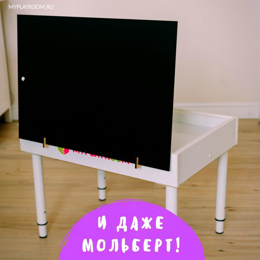 Детский мольберт стол